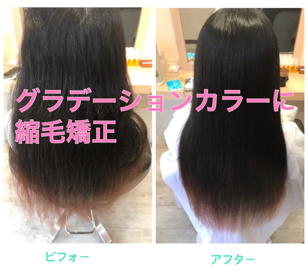 改善 と の 違い 質 髪 毛 縮 矯正